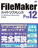 FileMaker Pro 12 X[p[t@X for Windows&amp;Macintosh