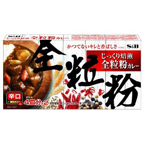 S&B じっくり焙煎 全粒粉カレー 辛口 140g×5個