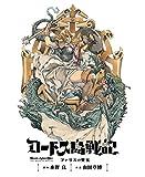 ロードス島戦記 ファリスの聖女 電子版(上)<ロードス島戦記 ファリスの聖女 電子版> (カドカワデジタルコミックス)