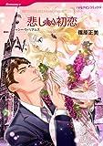 悲しい初恋 (ハーレクインコミックス)