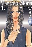 マルチェロ物語(ストーリア) 4 (白泉社文庫)
