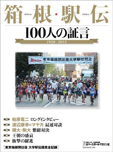 箱根駅伝 100人の証言 (B・B MOOK 998)