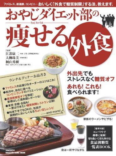 おやじダイエット部の痩せる外食 (マガジンハウスムック)