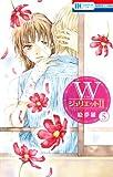 WジュリエットII (5): 花とゆめコミックス