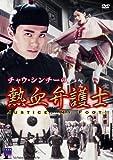 チャウ・シンチーの熱血弁護士 [DVD]