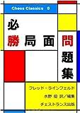 必勝局面問題集 (チェス・クラシックス 9)