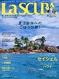 La SCUBA(ラ・スクーバ)(8) 2016年 08 月号 [雑誌]: マリンダイビング 増刊