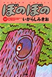 ぼのぼの(37) (バンブーコミックス 4コマセレクション)