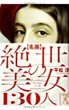 名画 絶世の美女 130人 (中経の文庫)