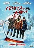 パラダイスの天使たち[DVD]