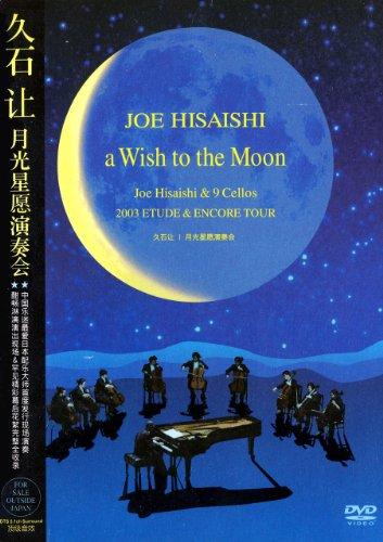 久石让 - 月光心愿2003钢琴演奏会(全场高清)图片