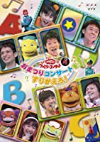 NHKおかあさんといっしょ ファミリーコンサート おまつりコンサートをすりかえろ! [DVD]