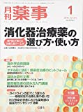 月刊薬事 2016年 01 月号 [雑誌]