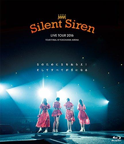 ドリーミュージック Silent Siren Live Tour 2016 Sのために Sをねらえ! そしてすべてがSになる [Blu-ray]の画像