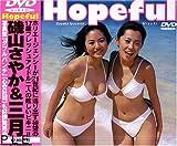 Hopeful 磯山さやか&三月 [DVD]