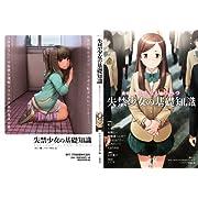 失禁少女の基礎知識 (SANWA MOOK ライト・マニアック・テキストシリーズ 2)