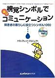 視覚シンボルで楽々コミュニケーション―障害者の暮らしに役立つシンボル1000 (Amazon.co.jp)