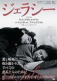ジェラシー [DVD]
