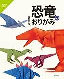 恐竜のおりがみ (おりがみ倶楽部)