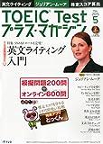 TOEIC Testトーイックテストプラスマガジン2015年5月号