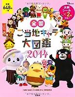 全国ご当地キャラ大図鑑 2014 (TJMOOK)