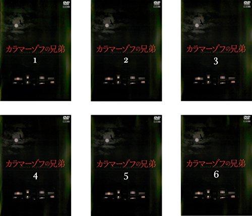 カラマーゾフの兄弟  全6巻セット [マーケットプレイスDVDセット商品]