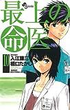 最上の命医 10 (少年サンデーコミックス)