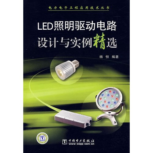 Led Lighting Drive Circuit Design And Examples Of Selection