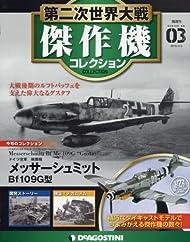 第二次世界大戦傑作機コレクション全国版(3) 2016年 4/5 号 [雑誌]
