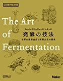 発酵の技法 ―世界の発酵食品と発酵文化の探求 (Make:Japan Books)