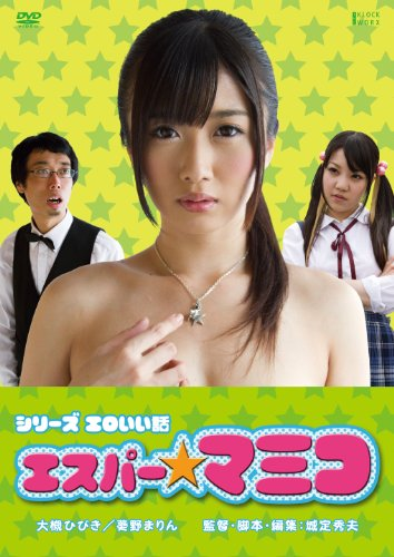 シリーズ エロいい話 エスパー★マミコ [DVD]