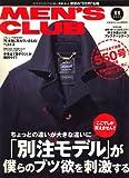 MEN'S CLUB (メンズクラブ) 2006年 11月号 [雑誌]