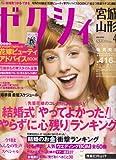 ゼクシィ 宮城・山形版 2008年 04月号 [雑誌]