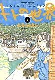 トトの世界 : 3 (アクションコミックス)