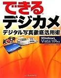 できるデジカメ デジタル写真徹底活用術 Windows Vista/XP対応 (できるシリーズ)