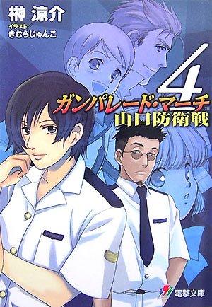 ガンパレード・マーチ 山口防衛戦〈4〉 (電撃文庫)