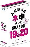 AKB48 ネ申テレビ シーズン19&シーズン20 (5枚組 Blu-ray BOX)