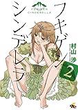 フキゲンシンデレラ (2) (電撃ジャパンコミックス)