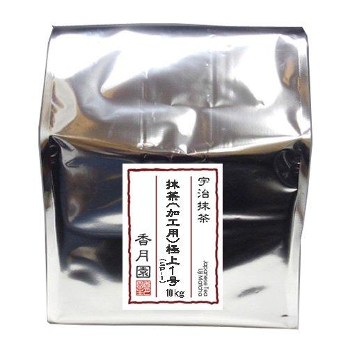 宇治抹茶 食品加工用 抹茶 極上1号(SP-1) 10kgアルミ袋入