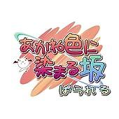 あかね色に染まる坂 ぱられる(限定版)