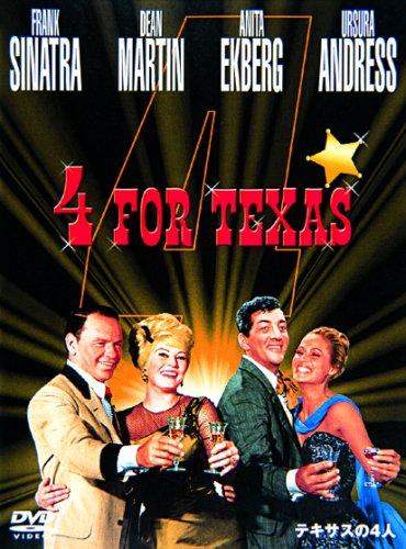 テキサスの四人