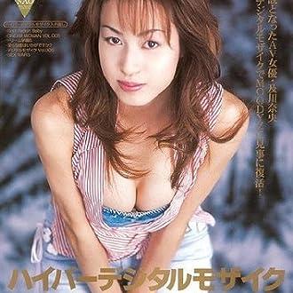 ハイパーデジタルモザイク 及川奈央 4時間 [DVD]