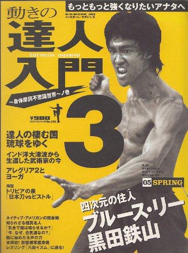 動きの達人入門—B.B.quarterly martial arts magazine 05spring (3) (B.B.mook—スポーツシリーズ (341))