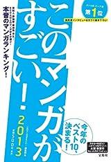このマンガがすごい!2013 1位は「テラフォーマーズ」と「俺物語!!」