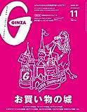 GINZA(ギンザ) 2015年 11 月号 [雑誌]