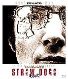 わらの犬  HDリマスター版  【Blu-ray】
