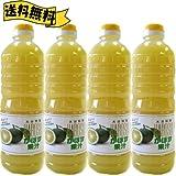 かぼす果汁1000ml入4本セット【業務用】