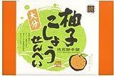 柚子こしょうせんべい(20枚入)