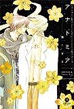 アナトミア (IDコミックス gateauコミックス)