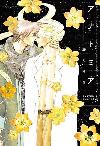 アナトミア (IDコミックス gateauコミックス) 1